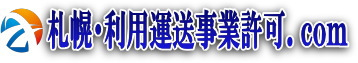 「貨物利用運送事業登録許可」タグの記事一覧 | 札幌貨物利用運送事業登録許可申請.com