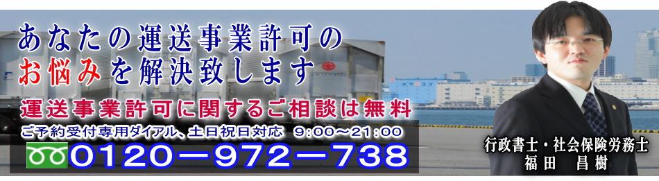 札幌-第1種、2種貨物利用運送事業登録許可申請.com 無料相談実施中
