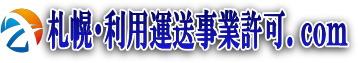 札幌貨物利用運送事業登録許可申請.com